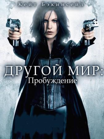 Другой мир: Пробуждение / Underworld: Awakening (2012) DVDRip 1400/700 Mb