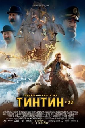 Приключения Тинтина: Тайна Единорога (2011) DVDRip 1400 Mb